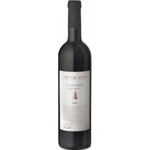 Cabernet Sauvignon Rechasim Dishon, Segal 750 ml